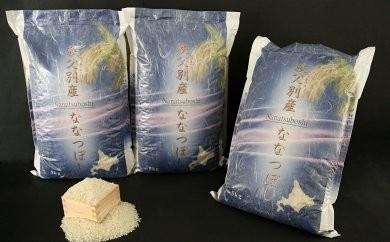 B-03 2018年 秩父別産ななつぼし(15kg)特Aランク8年連続 日本の米作り百選の地