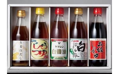 40.三河名産調味料5種詰め合わせ