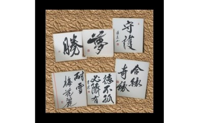 【施策】佐賀北高書道部の書