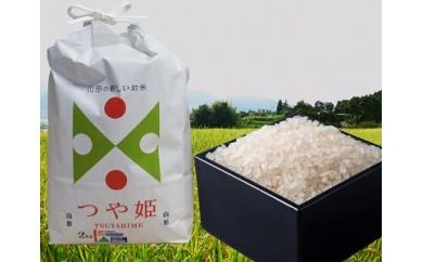 H1201 遠藤さんこだわりの米「つや姫」 8kg