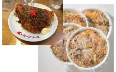 RT154 広島風お好み焼き(4枚セット)【1.5P】