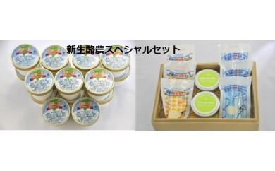新生酪農スペシャルセット(アイス&チーズ&バター)
