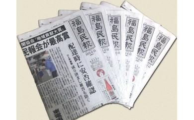 1-民報03 福島民報 会津版 3か月分(郵送購読)