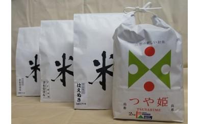 H1203 遠藤さんこだわりの米食べくらべセット 8kg