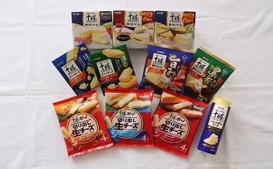 【M001】「十勝チーズセットA」