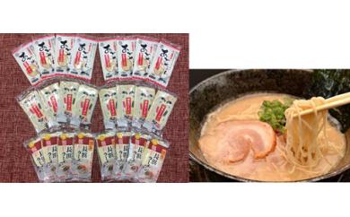 (312)博多の老舗製麺所の本場の味!! ラーメン 24食セット