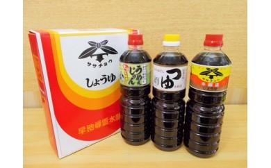 【027】 東和の佐々長醸造醤油つゆセット