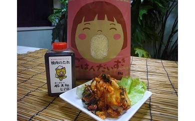 Ka-02 豚ちゃんの激辛キムチ・焼肉のたれ・四万十清流米5キロセット