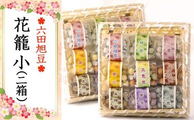 B38-RA 無添加豆菓子 『花籠 小』2箱