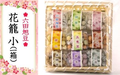A38-RA 無添加豆菓子 『花籠 小』1箱
