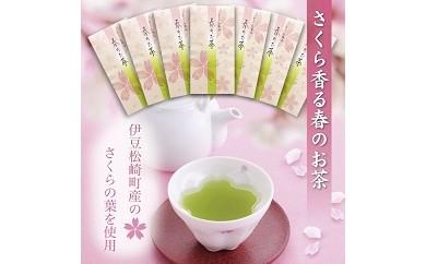 197 さくら香る春のお茶 3月下旬まで限定