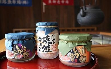 釧之助 海産物<ご飯のお供セット>