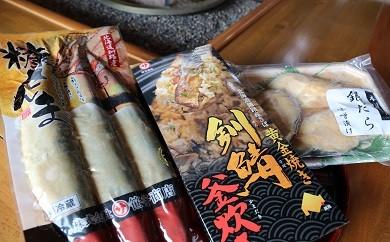 釧之助 海産物<焼くだけ・炊くだけセット>