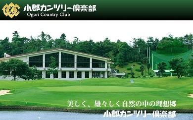 [№5776-0027]【小郡カンツリー倶楽部】平日セルフプレー券