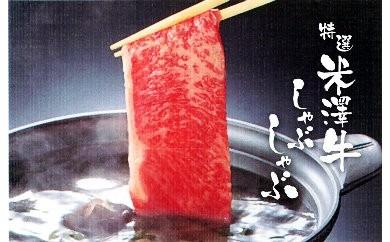 12-(3) 東京赤坂あじさいペアお食事券『特選米澤牛のしゃぶしゃぶコース』