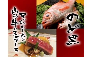12-(4) 東京赤坂あじさいペアお食事券『のど黒、山形牛ステーキコース』