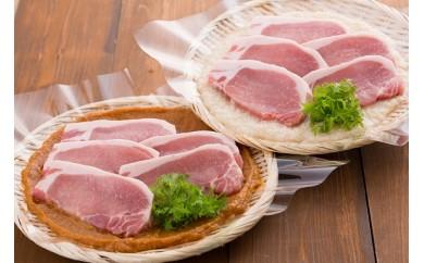 124 庄内豚ロース味噌漬け500g・塩麹漬け500g