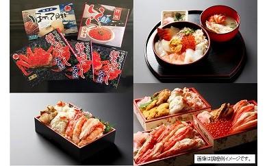 CC-49006 【北海道根室産】根室水揚げ特選かに海鮮丼セット【GCF】[282947]