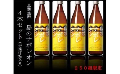 島のナポレオン900ml瓶4本手提げ箱入り(数量限定)