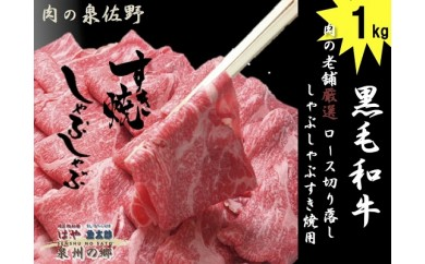 B234 黒毛和牛肉の老舗厳選ロース切落し(しゃぶしゃぶ・すき焼き用) 1kg