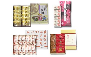 R002 ふるさと菓子詰合せ 偕楽【12pt】