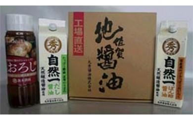 17020.佐賀の醤油詰め合わせA