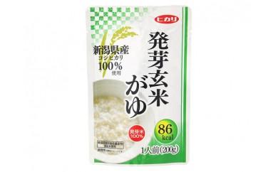 【G-38】発芽玄米がゆ 24個入り