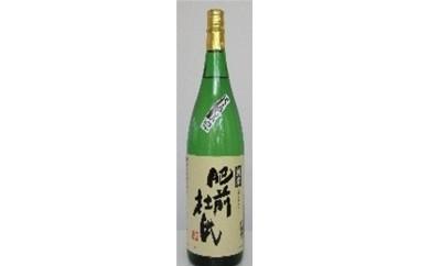17011.【期間限定】純米肥前杜氏