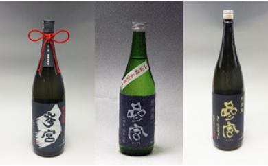 0553伊賀酒セット・10-へ
