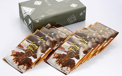 Y053 カネ吉山本 和牛カリー 10個入 【9,000pt】