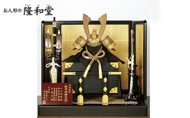 【40-003】隆和堂 伝統工芸士作 節句人形 兜12号平飾りセット