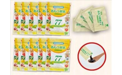 C08 あもう酵素77 31包/袋×10セット