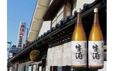 W006 奥能登からの新酒だより「大江山しぼりたて生酒」2升【70pt】