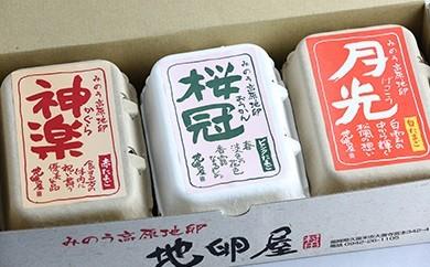 A39 高品質たまご【月光 桜冠 神楽】3種食べくらべセット