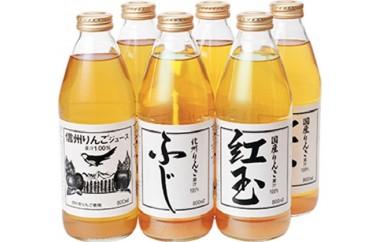 [№5915-0110]ツルヤ 信州りんご・ふじ・国産紅玉ジュース詰合せ