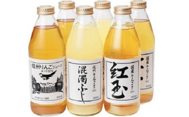 [№5915-0109]ツルヤ 信州りんご・混濁ふじ・紅玉ジュース詰合せ