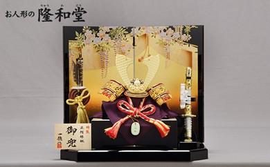 【20-004】隆和堂 節句人形 兜8号平飾りセット