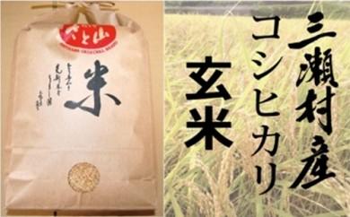 17112.希少!三瀬村産「コシヒカリ」B