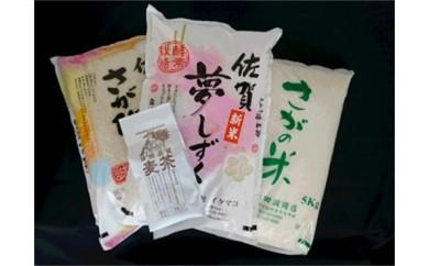 17206.佐賀県米食べくらべ・酵素栽培麦茶セット