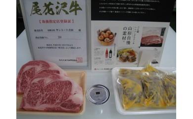 H01 雪降り和牛100%ハンバーグステーキと雪降り和牛ロースステーキセット(白トリフ塩付き)