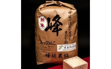 51 北海道産農薬節減米ふっくりんこ・新米(平成30年産)