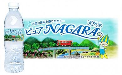 [№5644-0256]岐阜長良川の恵み「天然水ピュアNAGARA」