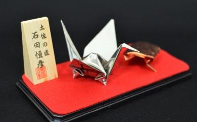土佐の匠 金属製折鶴「鶴亀」