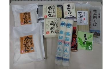 A062 飛騨の麺セレクション