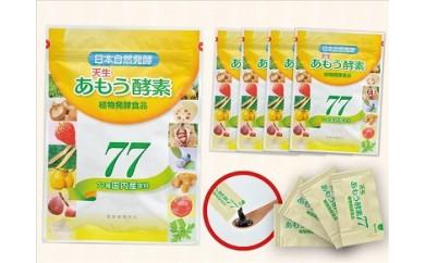 B19 あもう酵素77 31包/袋×5セット