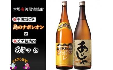 20 奄美黒糖焼酎 「島のナポレオン」と「あじゃ白」セット