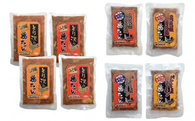 [№5644-0259]岐阜の鶏ちゃん食べ比べセット