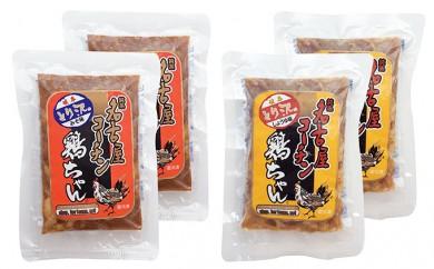 [№5644-0254]名古屋コーチン鶏ちゃんセット