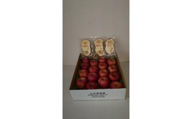 A040 飛騨りんごと干しりんごのセット