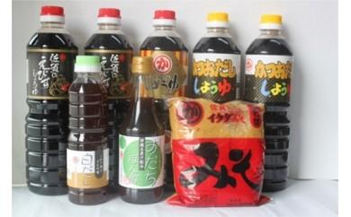17221.佐賀の美味しい醤油と味噌のセット